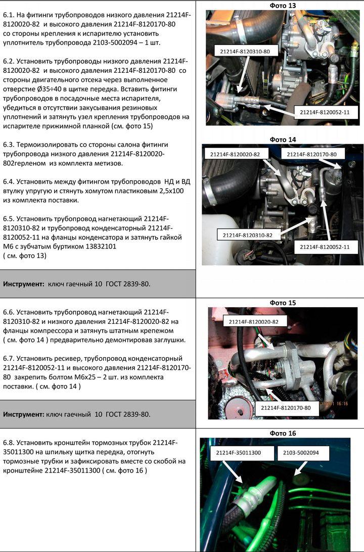 установка трубопроводов кондиционера