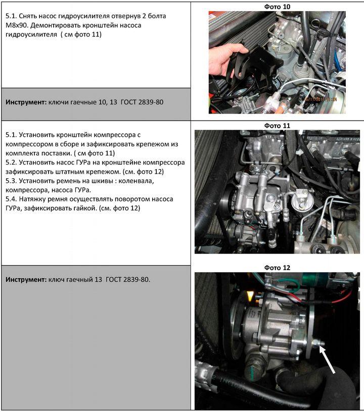 установка компрессора кондиционера