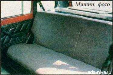 заднее сиденье ваз-2131