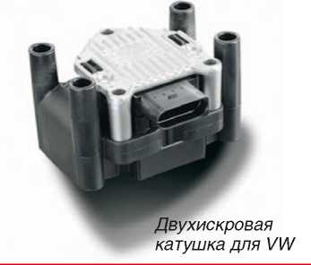 kat04 12 10 - Устройство катушки зажигания автомобиля